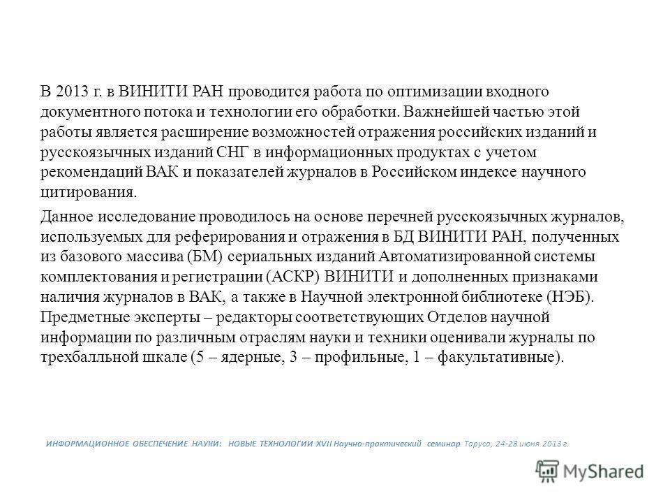 В 2013 г. в ВИНИТИ РАН проводится работа по оптимизации входного документного потока и технологии его обработки. Важнейшей частью этой работы является расширение возможностей отражения российских изданий и русскоязычных изданий СНГ в информационных п
