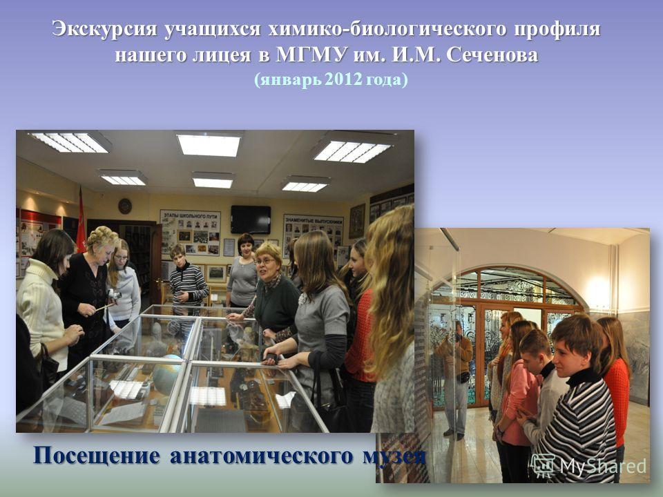 Экскурсия учащихся химико-биологического профиля нашего лицея в МГМУ им. И.М. Сеченова (январь 2012 года) Посещение анатомического музея