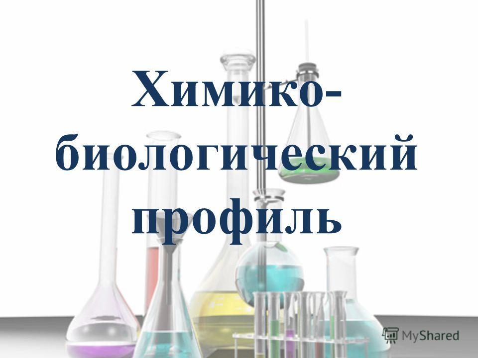 Химико- биологический профиль