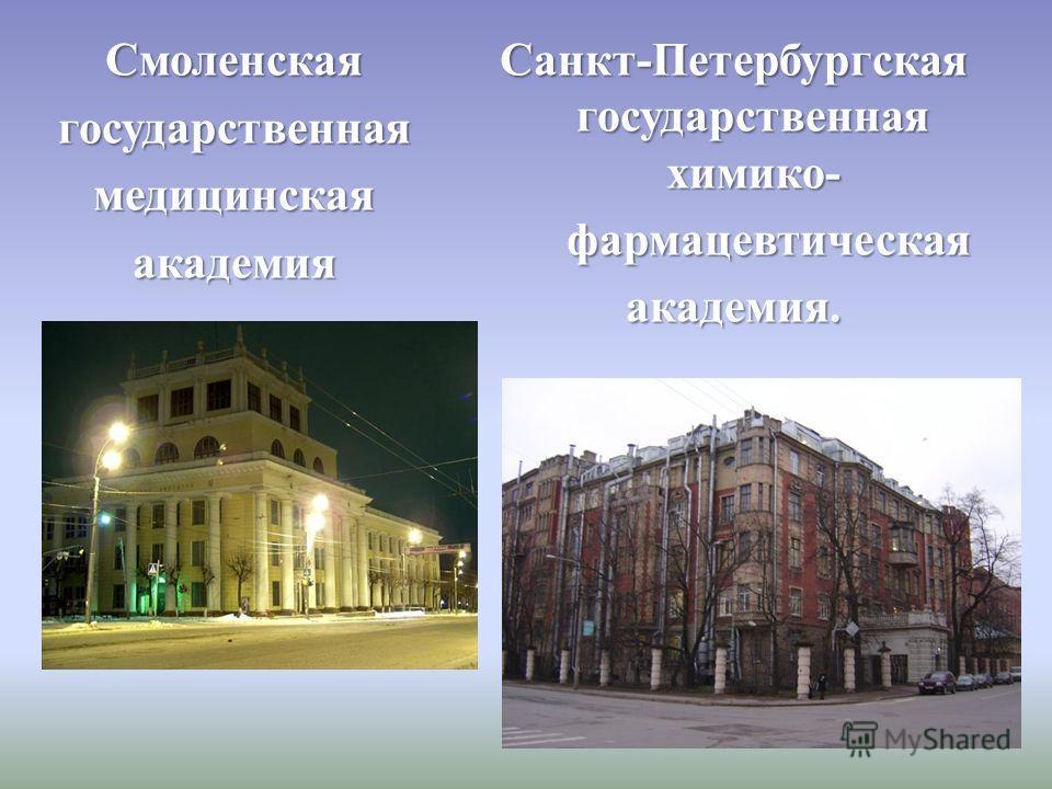 Смоленскаягосударственнаямедицинскаяакадемия Санкт-Петербургская государственная химико- фармацевтическая фармацевтическаяакадемия.