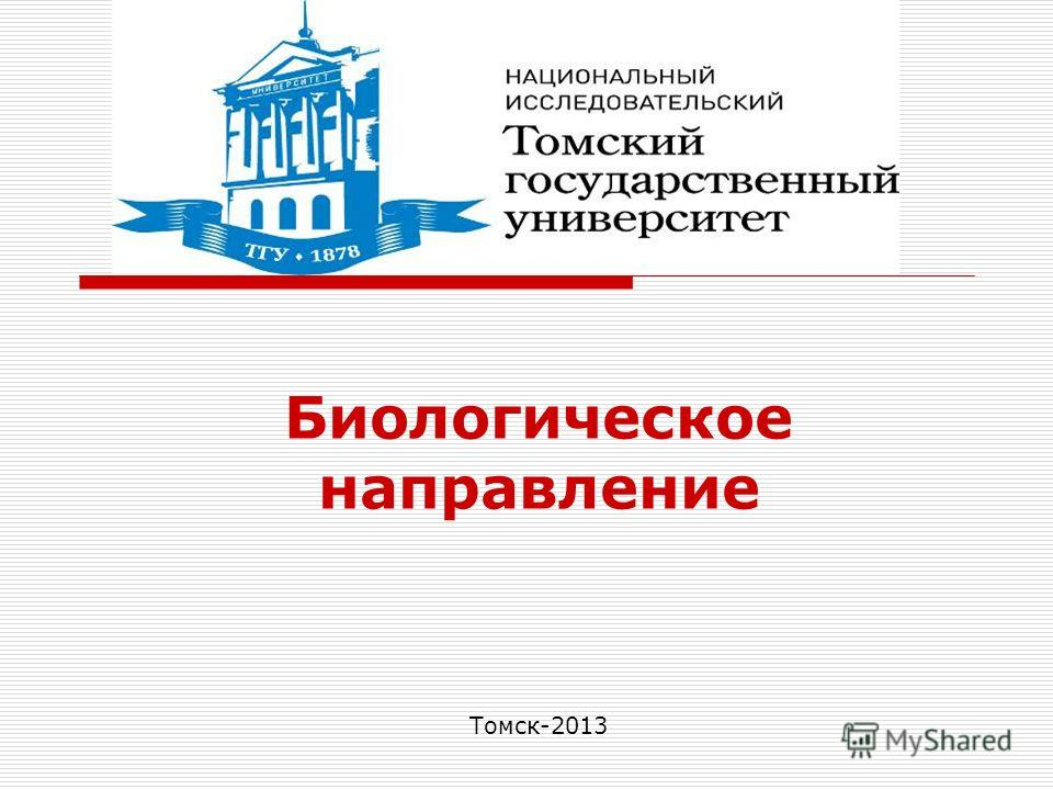 Биологическое направление Томск-2013