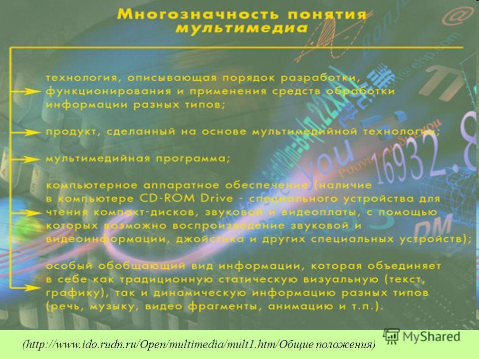 (http://www.ido.rudn.ru/Open/multimedia/mult1.htm/Общие положения)