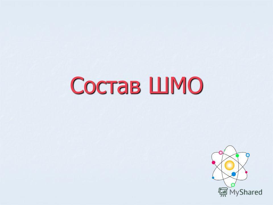 Состав ШМО