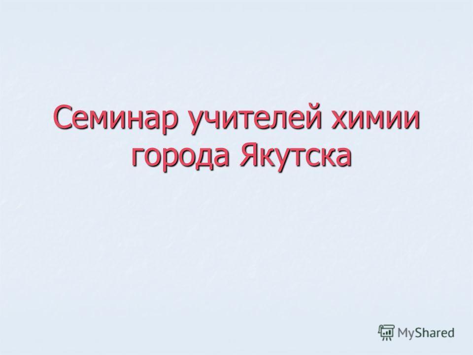 Семинар учителей химии города Якутска