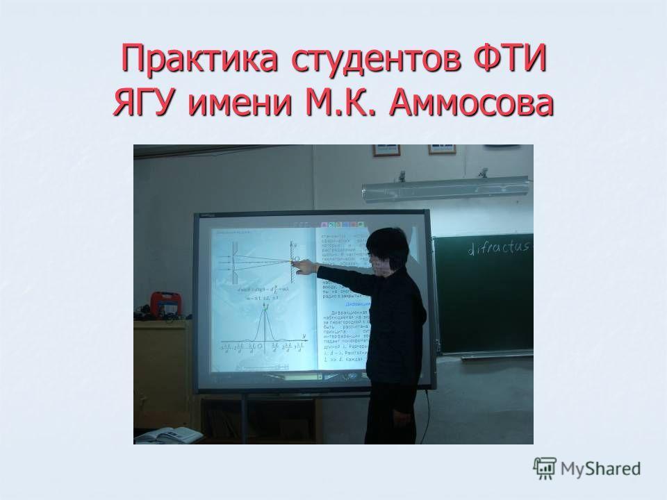 Практика студентов ФТИ ЯГУ имени М.К. Аммосова