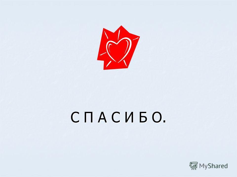 С П А С И Б О.