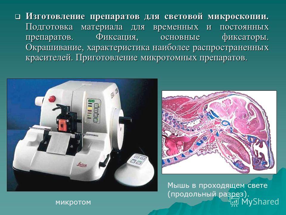 Изготовление препаратов для световой микроскопии. Подготовка материала для временных и постоянных препаратов. Фиксация, основные фиксаторы. Окрашивание, характеристика наиболее распространенных красителей. Приготовление микротомных препаратов. Изгото