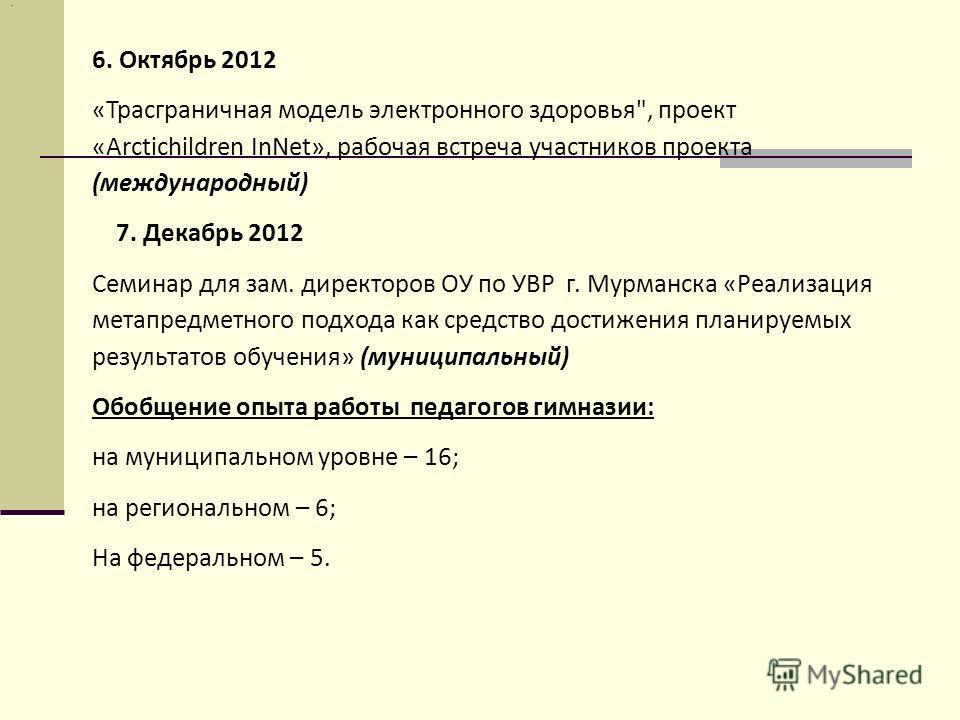 6. Октябрь 2012 «Трасграничная модель электронного здоровья