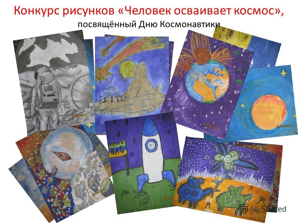 Конкурс рисунков «Человек осваивает космос», посвящённый Дню Космонавтики