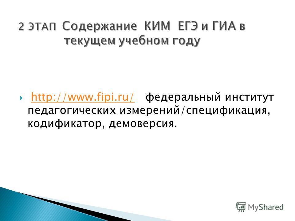 http://www.fipi.ru/ федеральный институт педагогических измерений/спецификация, кодификатор, демоверсия.http://www.fipi.ru/