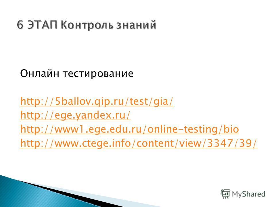 Онлайн тестирование http://5ballov.qip.ru/test/gia/ http://ege.yandex.ru/ http://www1.ege.edu.ru/online-testing/bio http://www.ctege.info/content/view/3347/39/
