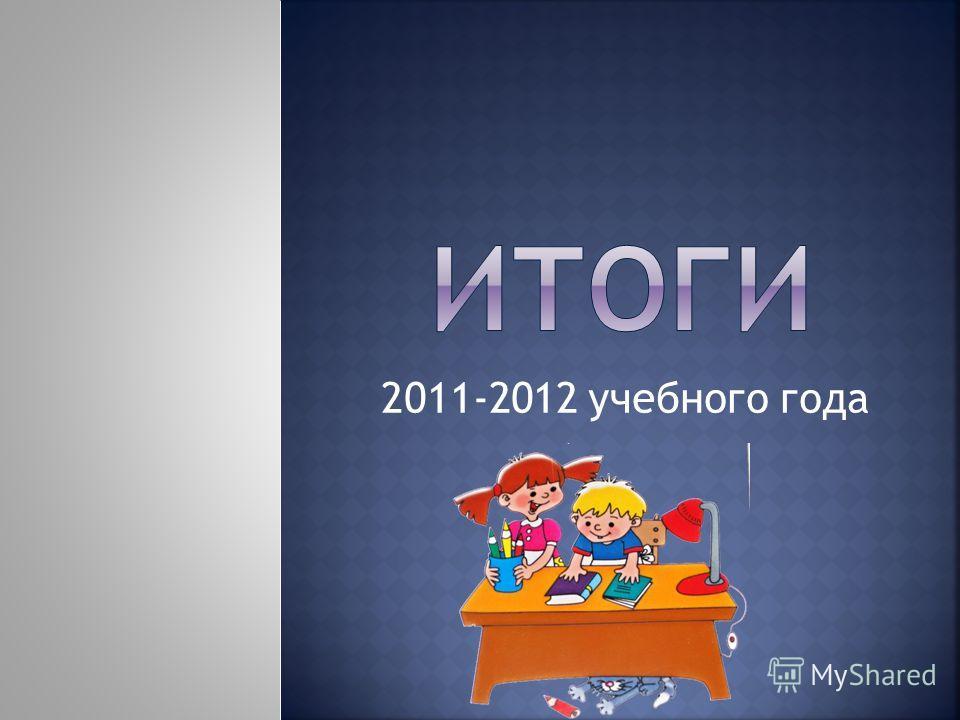 2011-2012 учебного года