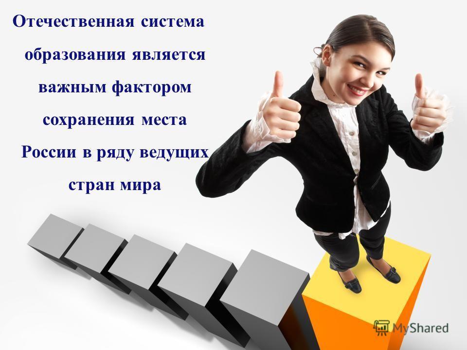 Отечественная система образования является важным фактором сохранения места России в ряду ведущих стран мира