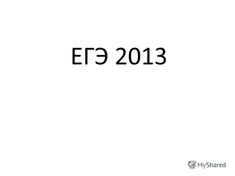 ЕГЭ 2013