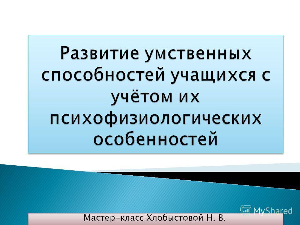 Мастер-класс Хлобыстовой Н. В.