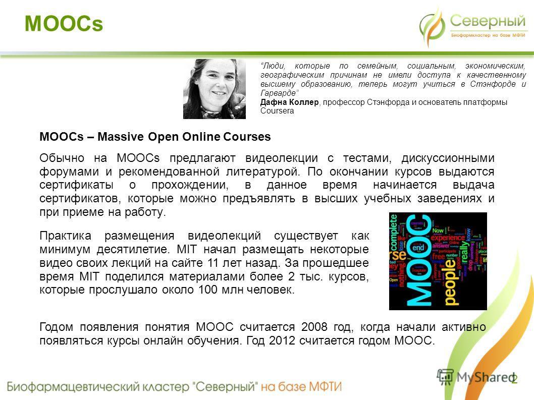 MOOCs MOOCs – Massive Open Online Courses Обычно на MOOCs предлагают видеолекции с тестами, дискуссионными форумами и рекомендованной литературой. По окончании курсов выдаются сертификаты о прохождении, в данное время начинается выдача сертификатов,