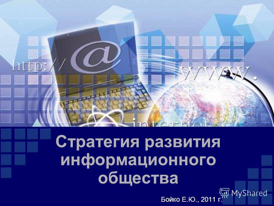 Стратегия развития информационного общества Бойко Е.Ю., 2011 г.