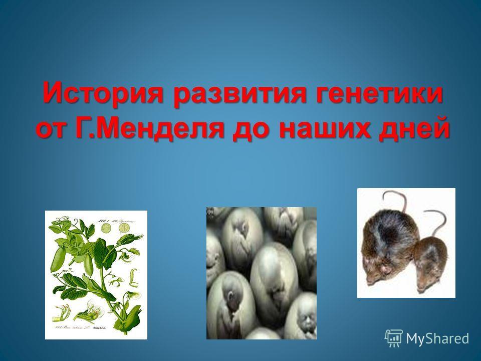 История развития генетики от Г.Менделя до наших дней