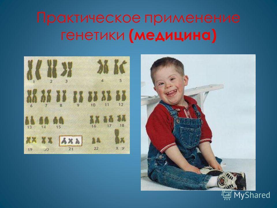 Практическое применение генетики (медицина)