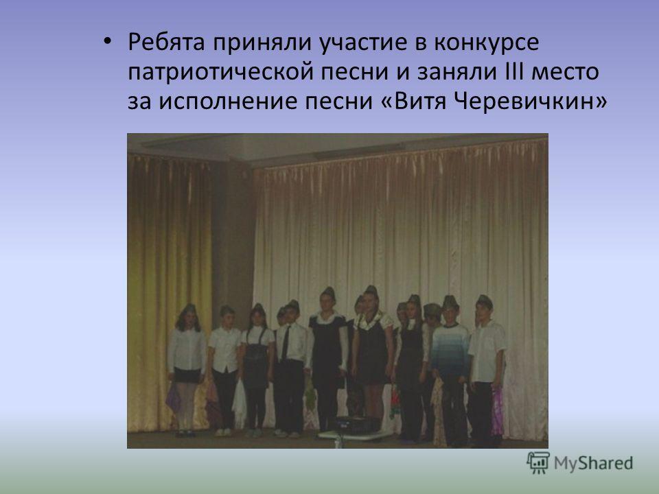 Ребята приняли участие в конкурсе патриотической песни и заняли III место за исполнение песни «Витя Черевичкин»