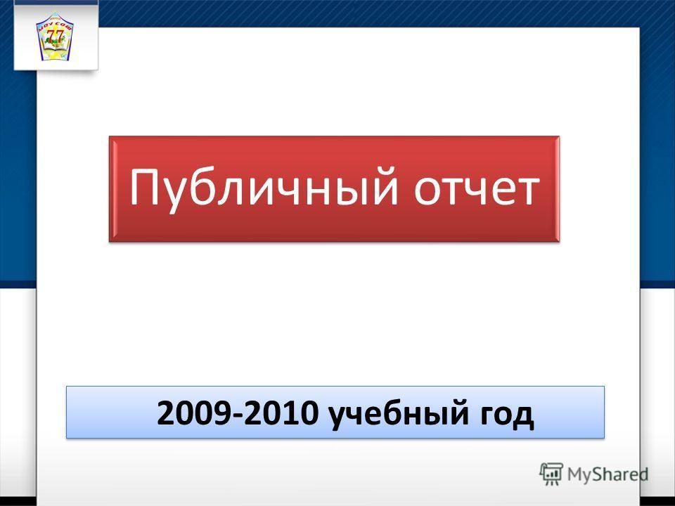 2009-2010 учебный год Публичный отчет