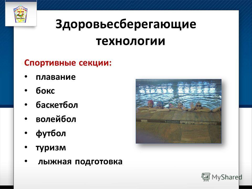 Спортивные секции: плавание бокс баскетбол волейбол футбол туризм лыжная подготовка Здоровьесберегающие технологии