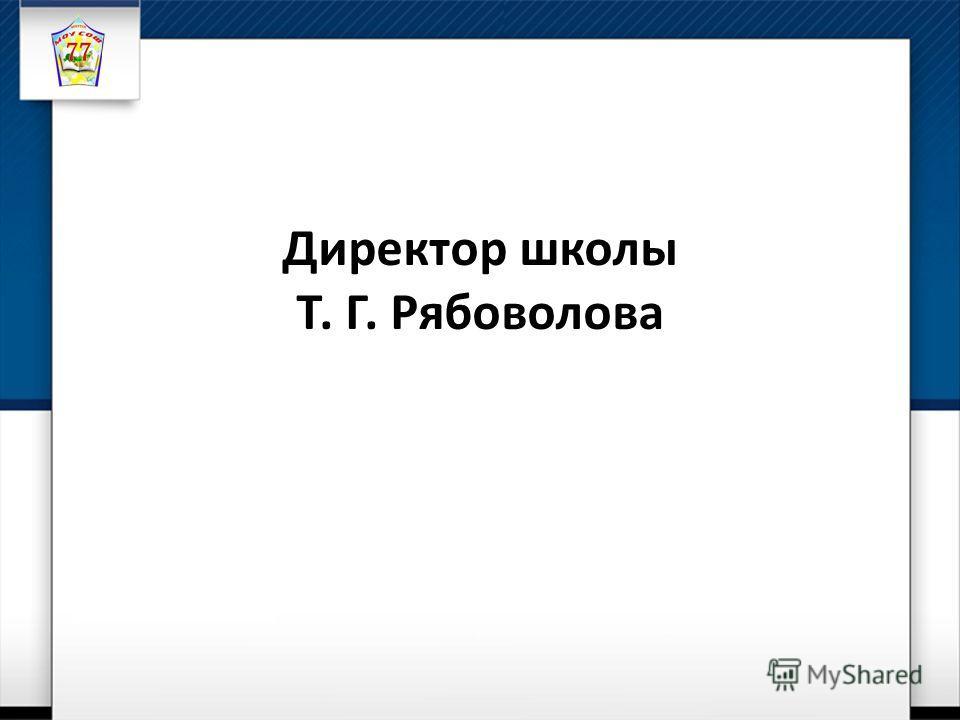Директор школы Т. Г. Рябоволова