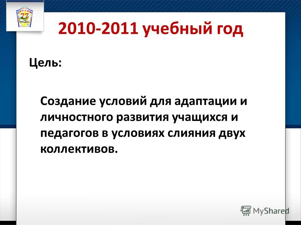 2010-2011 учебный год Цель: Создание условий для адаптации и личностного развития учащихся и педагогов в условиях слияния двух коллективов.
