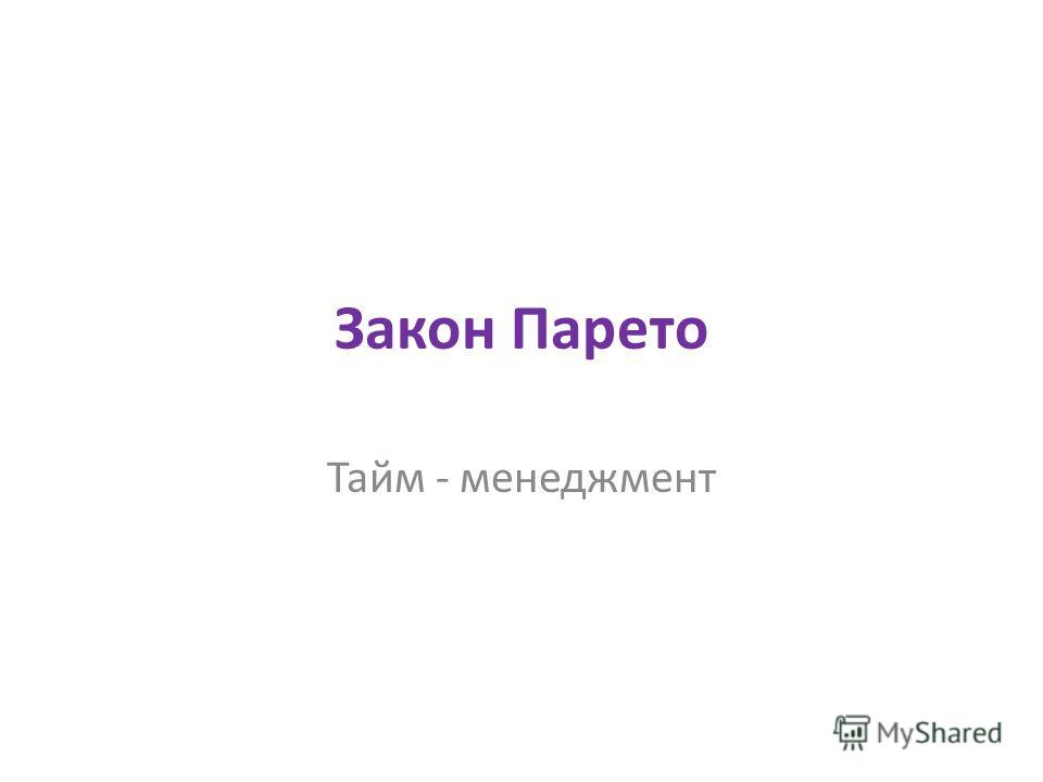 Закон Парето Тайм - менеджмент