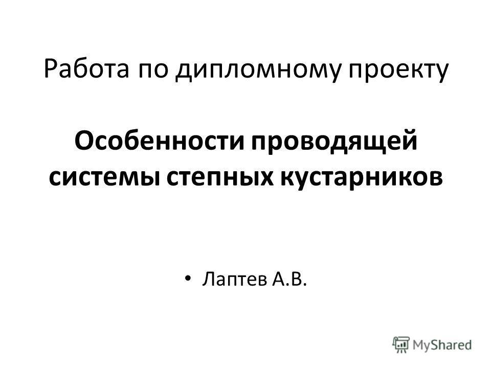 Работа по дипломному проекту Особенности проводящей системы степных кустарников Лаптев А.В.