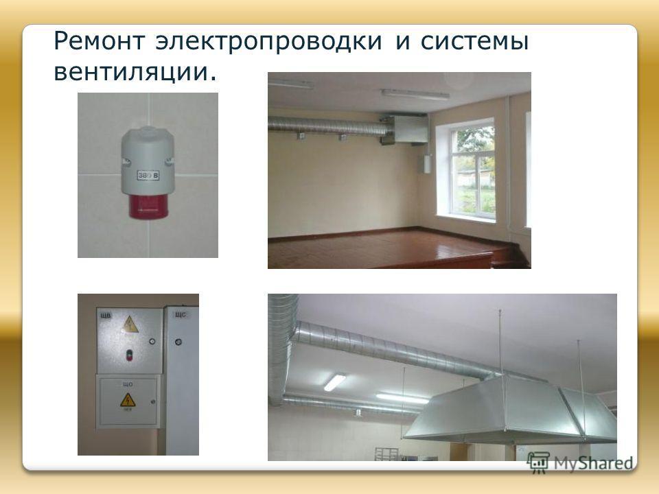 Ремонт электропроводки и системы вентиляции.