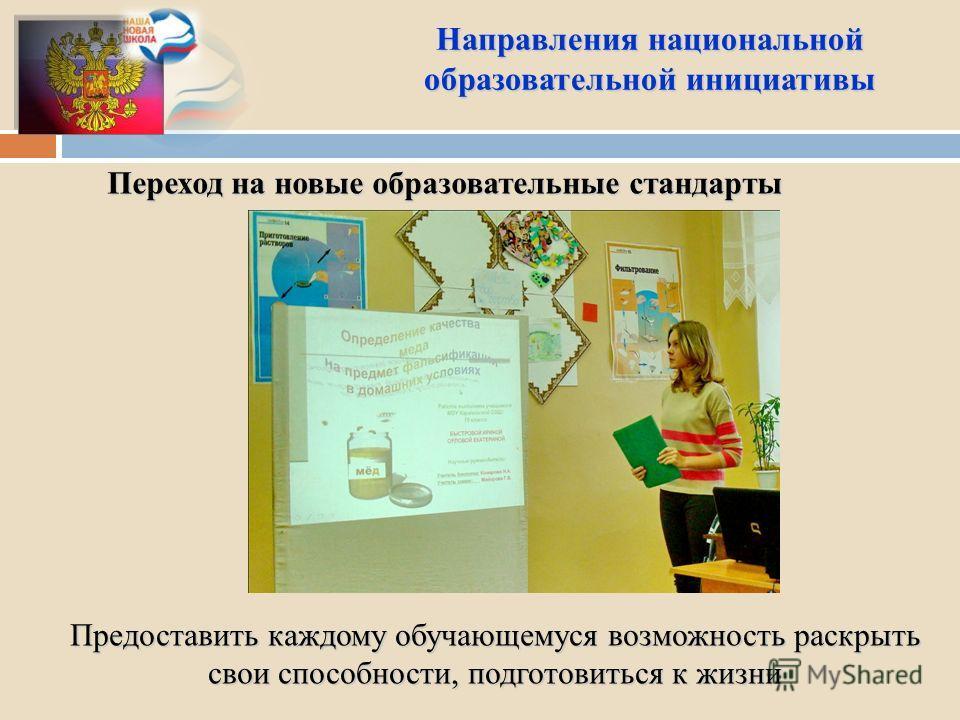 Направления национальной образовательной инициативы Переход на новые образовательные стандарты Предоставить каждому обучающемуся возможность раскрыть свои способности, подготовиться к жизни