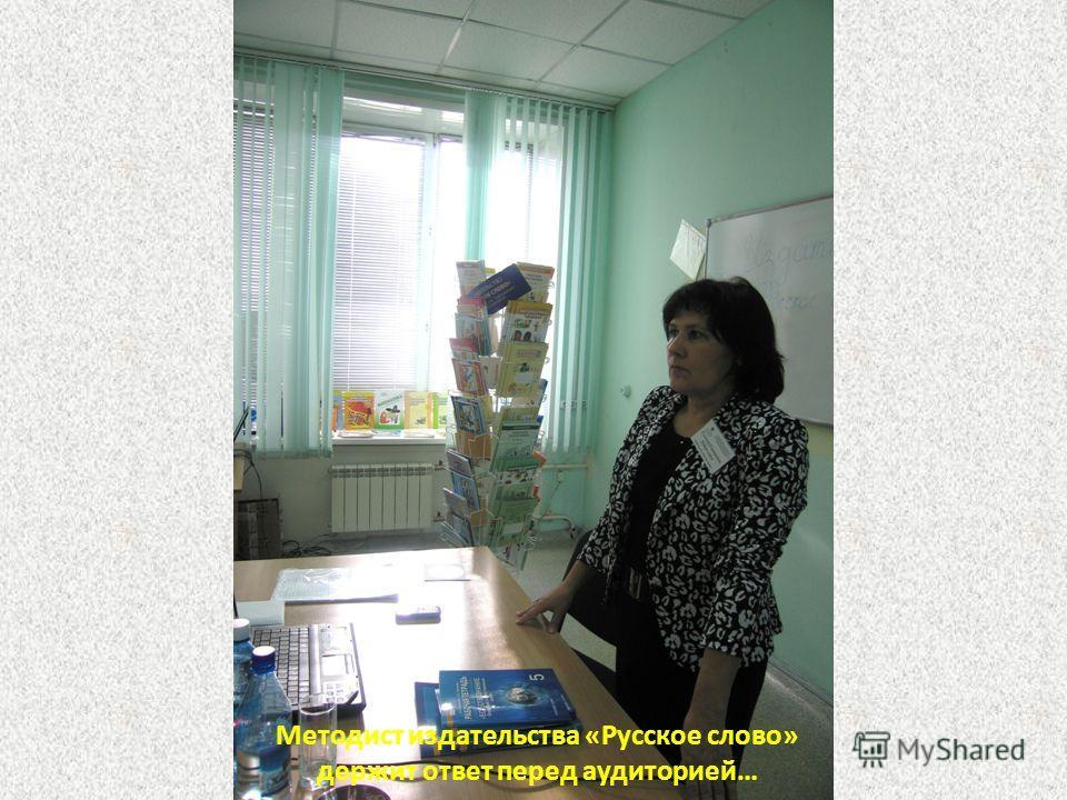 Методист издательства «Русское слово» держит ответ перед аудиторией…