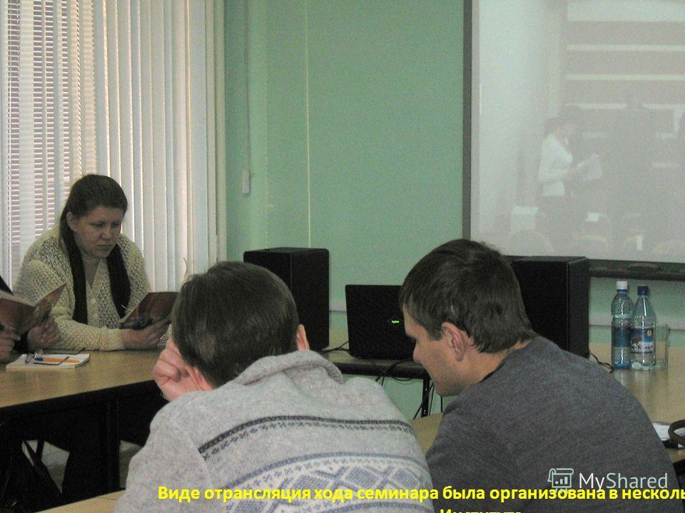 Виде отрансляция хода семинара была организована в нескольких аудиториях Института…