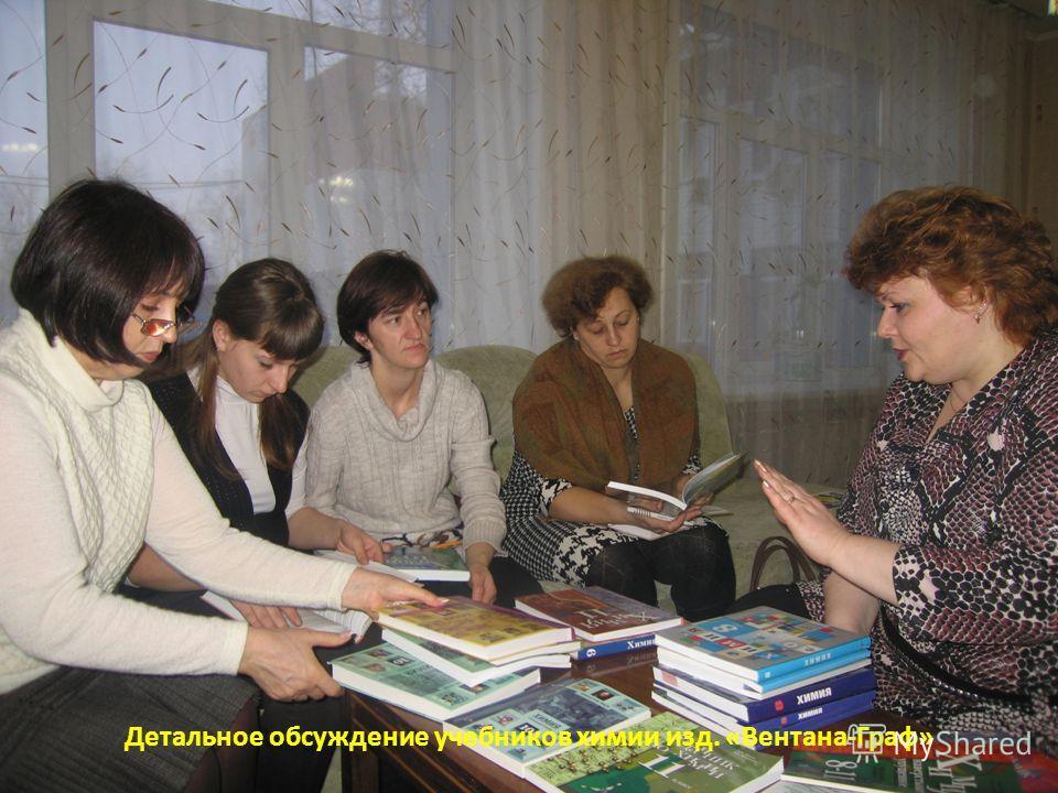 Детальное обсуждение учебников химии изд. «Вентана-Граф»