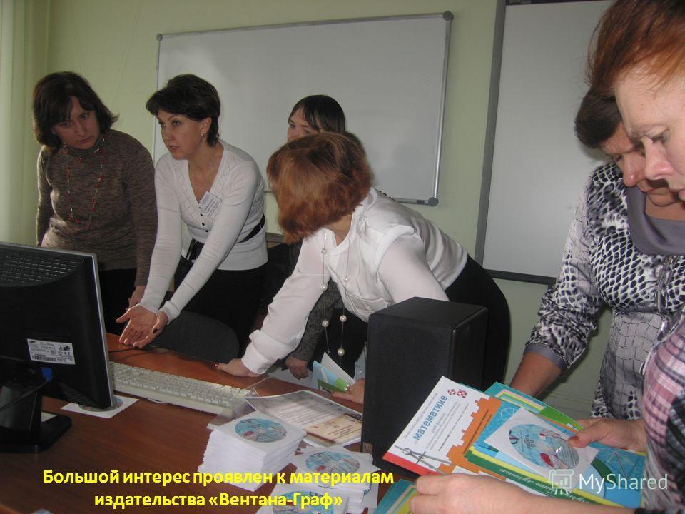 Большой интерес проявлен к материалам издательства «Вентана-Граф»