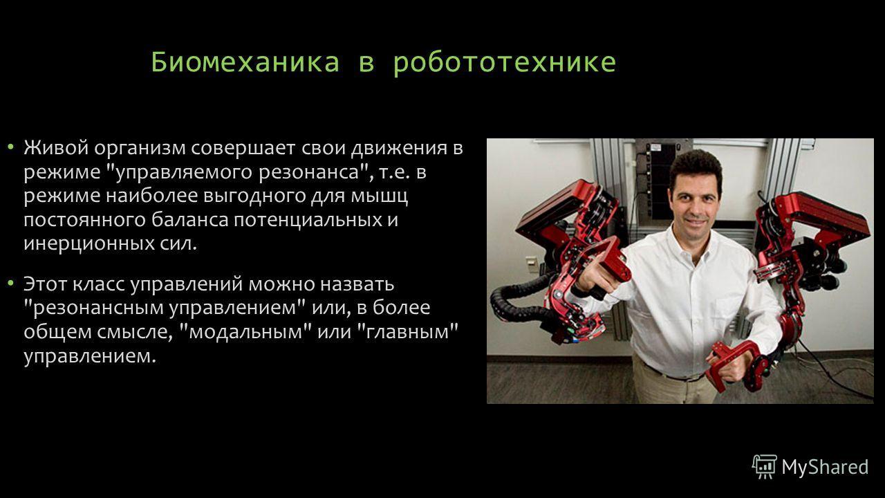 Биомеханика в робототехнике Живой организм совершает свои движения в режиме