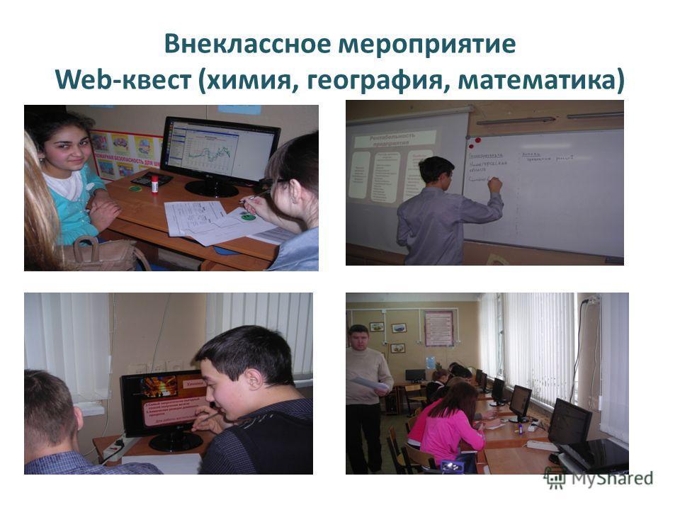 Внеклассное мероприятие Web-квест (химия, география, математика)