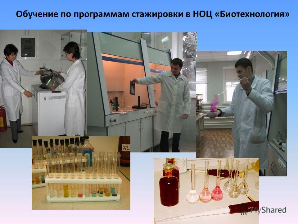 Обучение по программам стажировки в НОЦ «Биотехнология»