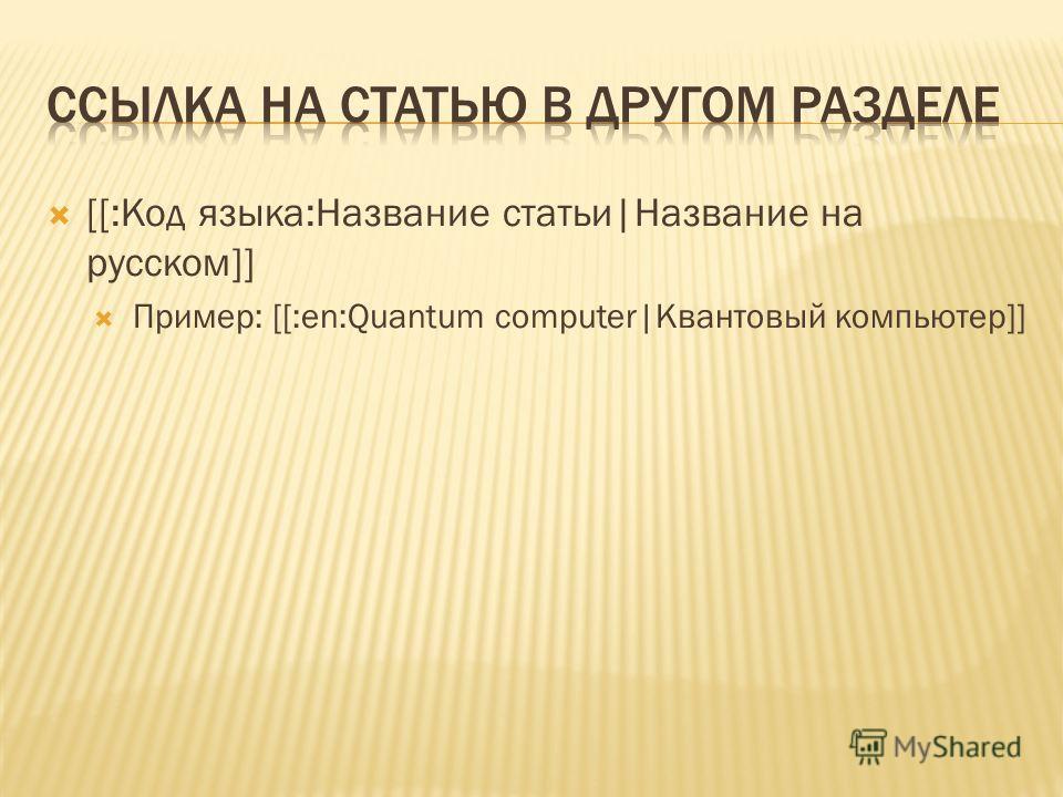 [[:Код языка:Название статьи|Название на русском]] Пример: [[:en:Quantum computer|Квантовый компьютер]]