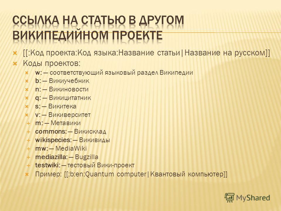 [[:Код проекта:Код языка:Название статьи|Название на русском]] Коды проектов: w: соответствующий языковый раздел Википедии b: Викиучебник n: Викиновости q: Викицитатник s: Викитека v: Викиверситет m: Метавики commons: Викисклад wikispecies: Викивиды