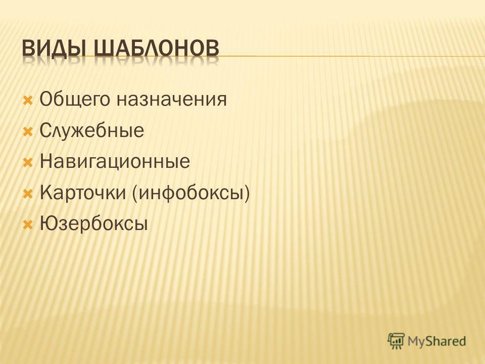 Общего назначения Служебные Навигационные Карточки (инфобоксы) Юзербоксы