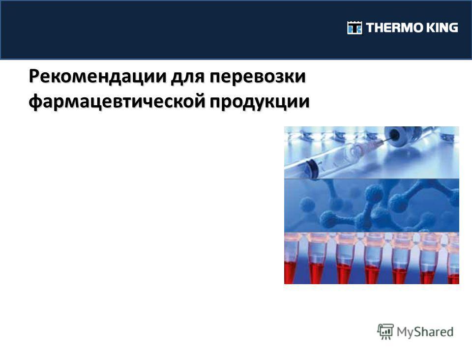 Рекомендации для перевозки фармацевтической продукции