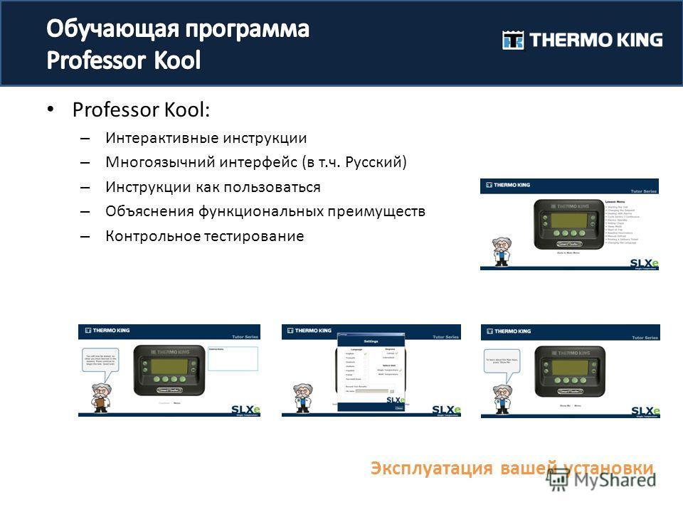 Professor Kool: – Интерактивные инструкции – Многоязычний интерфейс (в т.ч. Русский) – Инструкции как пользоваться – Объяснения функциональных преимуществ – Контрольное тестирование Эксплуатация вашей установки