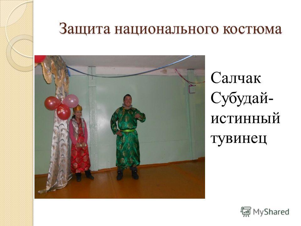 Защита национального костюма Салчак Субудай- истинный тувинец