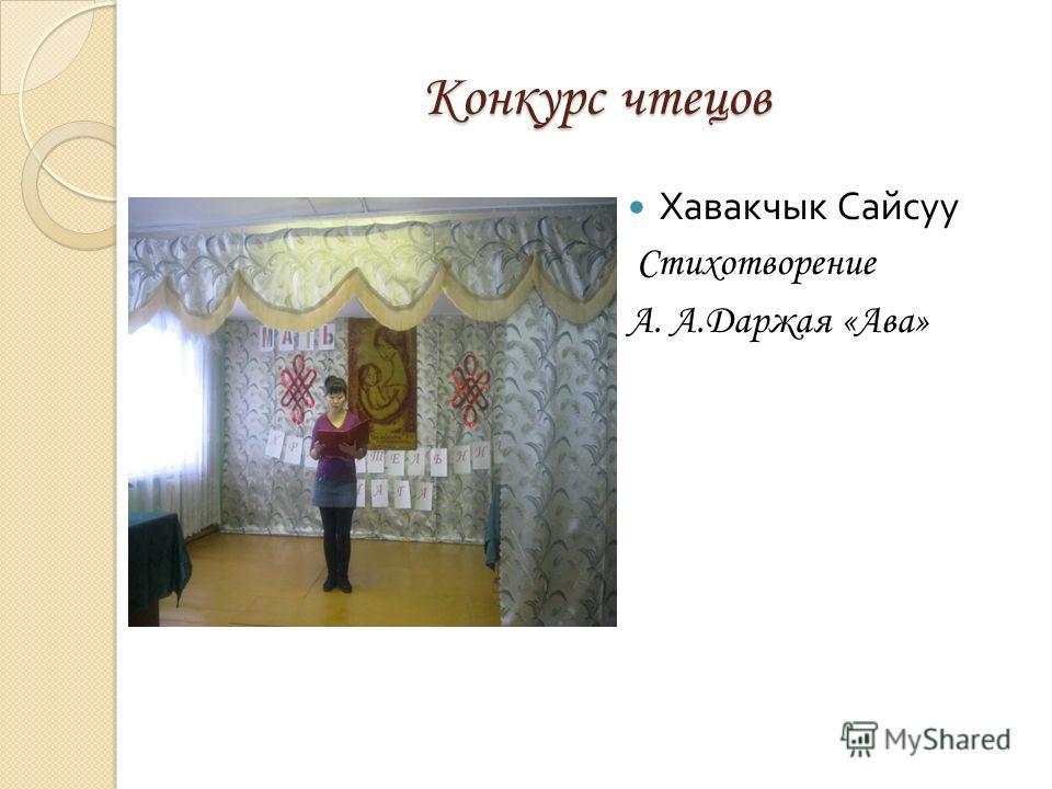 Конкурс чтецов Хавакчык Сайсуу Стихотворение А. А.Даржая «Ава»