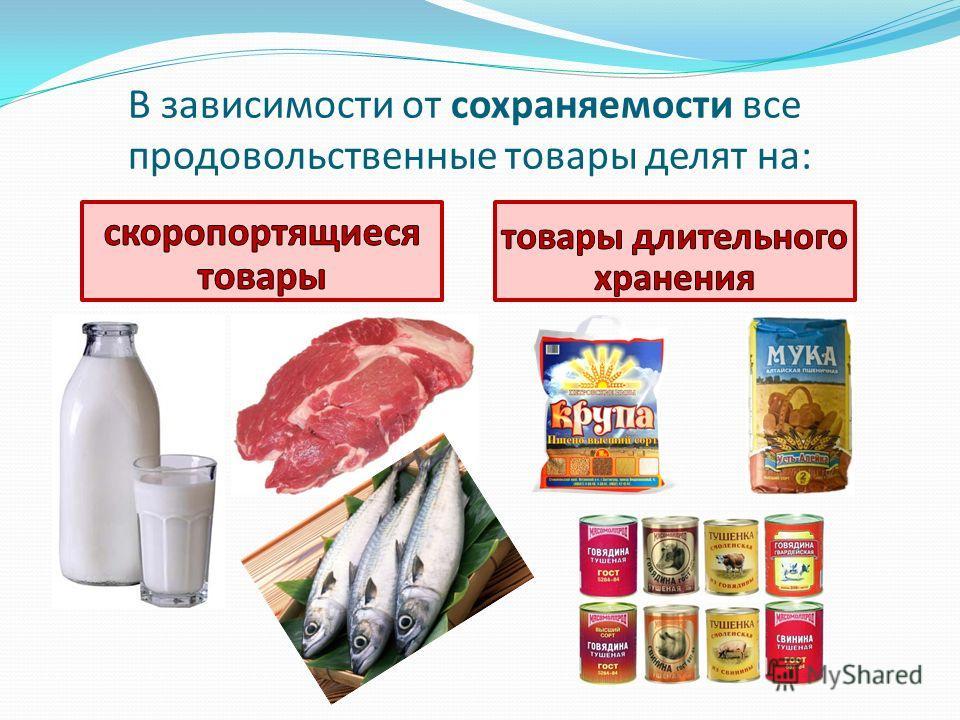 В зависимости от сохраняемости все продовольственные товары делят на: