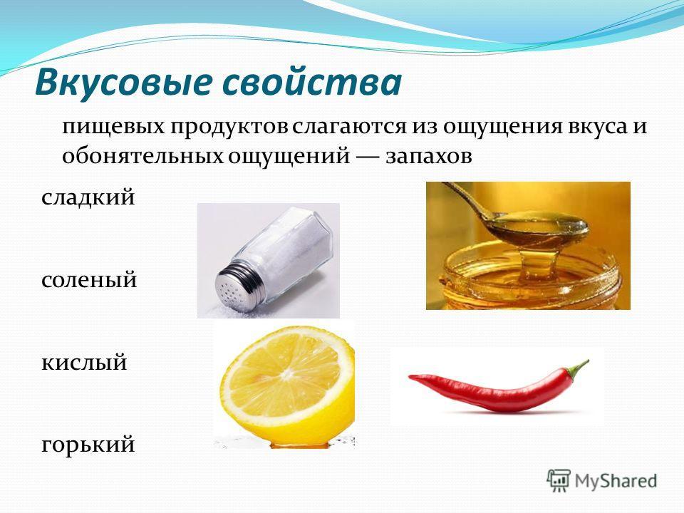 Вкусовые свойства пищевых продуктов слагаются из ощущения вкуса и обонятельных ощущений запахов сладкий соленый кислый горький