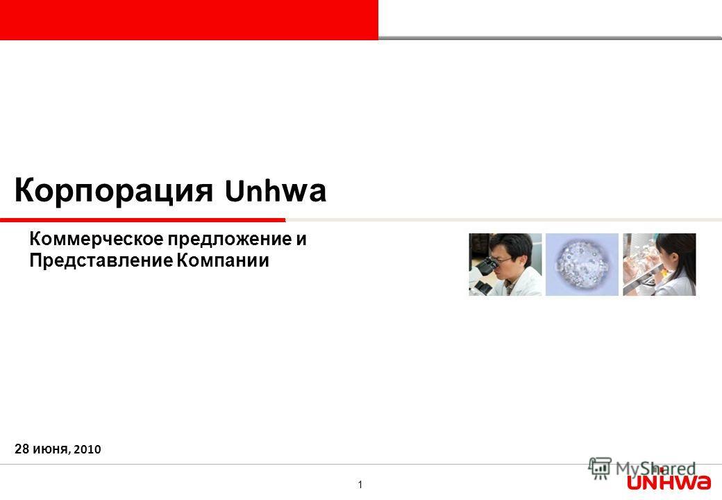 1 Корпорация Unh wa Коммерческое предложение и Представление Компании 28 июня, 2010
