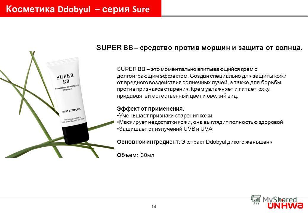18 Косметика Ddobyul – серия Sure SUPER BB – это моментально впитывающийся крем с долгоиграющим эффектом. Создан специально для защиты кожи от вредного воздействия солнечных лучей, а также для борьбы против признаков старения. Крем увлажняет и питает